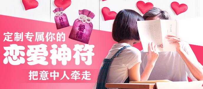 恋爱神符1